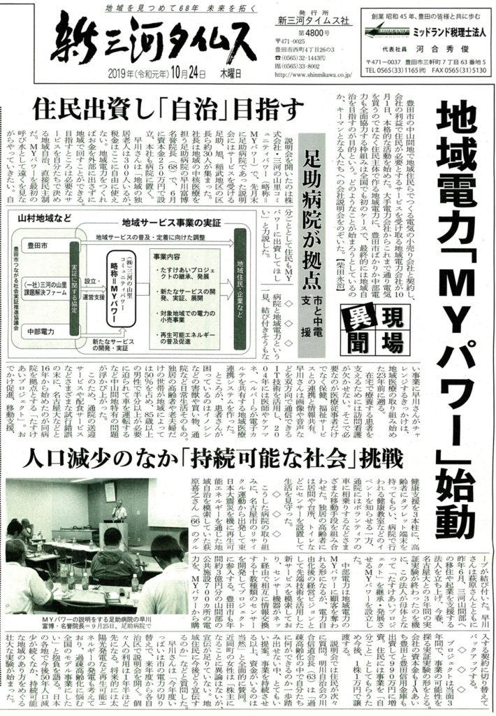 新三河タイムス-記事