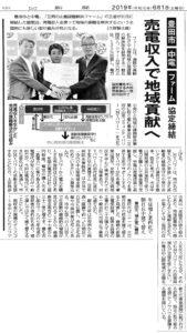 中日新聞-2019年6月1日掲載