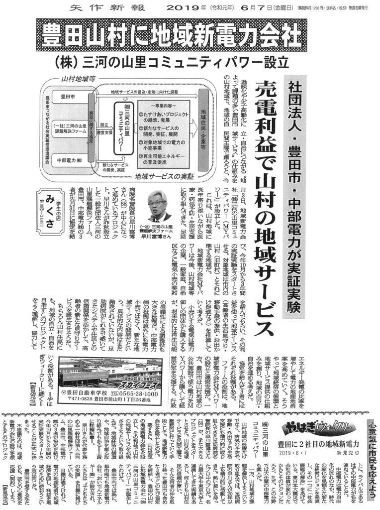 矢作新報-2019年6月7日掲載