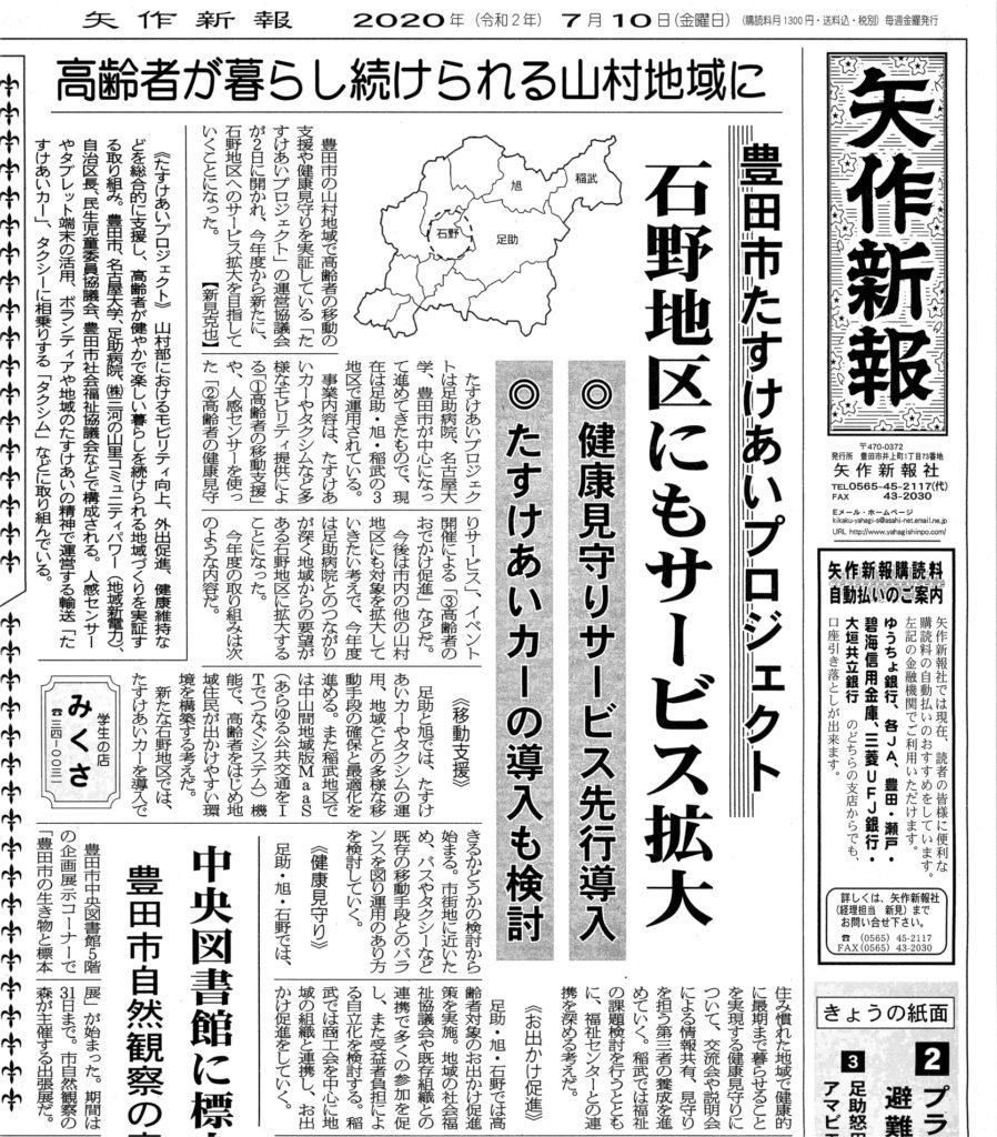 矢作新報記事-石野拡大-2020.7.10